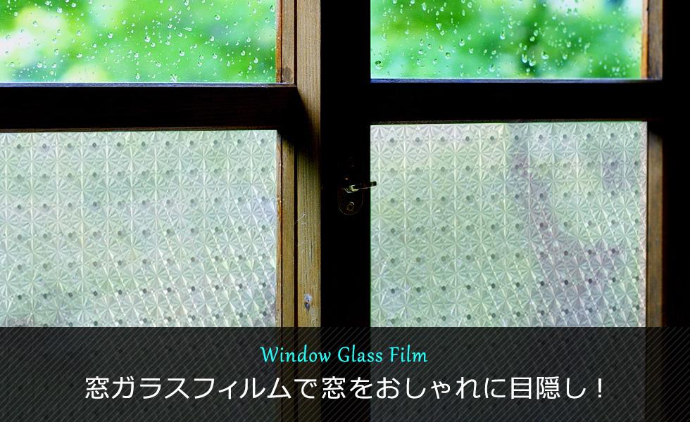 窓ガラス目隠しフィルムで窓をおしゃれに目隠し