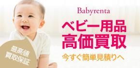 最高値買取保証「Babyrenta ベビー用品高価買取」
