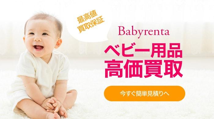 「Babyrenta-ベビレンタ」ベビー用品買取 - 最高値買取保証