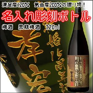 【梅酒・名入れ彫刻】黒糖梅酒 720ml