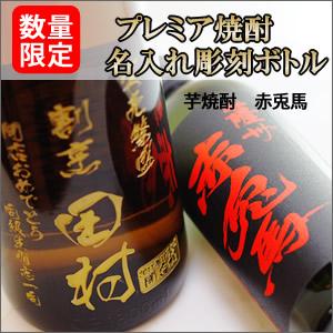 【芋焼酎・名入れ彫刻】赤兎馬 1800ml