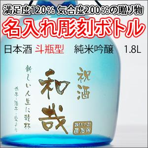 【日本酒・名入れ彫刻】独断場上澄み 日本酒 1800ml