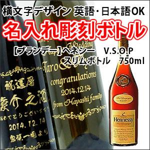 【ブランデー・名入れ彫刻】ヘネシー V.S.O.P スリムボトル 750ml
