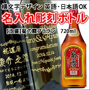 【泡盛・名入れ彫刻】菊の露ブラウン 720ml