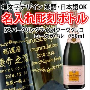 【スパークリングワイン・名入れ彫刻】ヴーヴクリコ ローズラベル 750ml