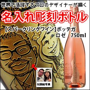 【スパークリングワイン・似顔絵彫刻】ボッテガ ロゼ 750ml