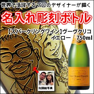 【スパークリングワイン・似顔絵彫刻】ヴーヴクリコ イエロー 750ml
