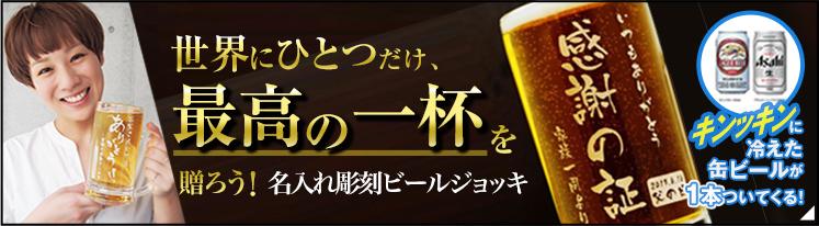 名入れ彫刻ビールジョッキ世界にひとつだけ最高の一杯を贈ろう!