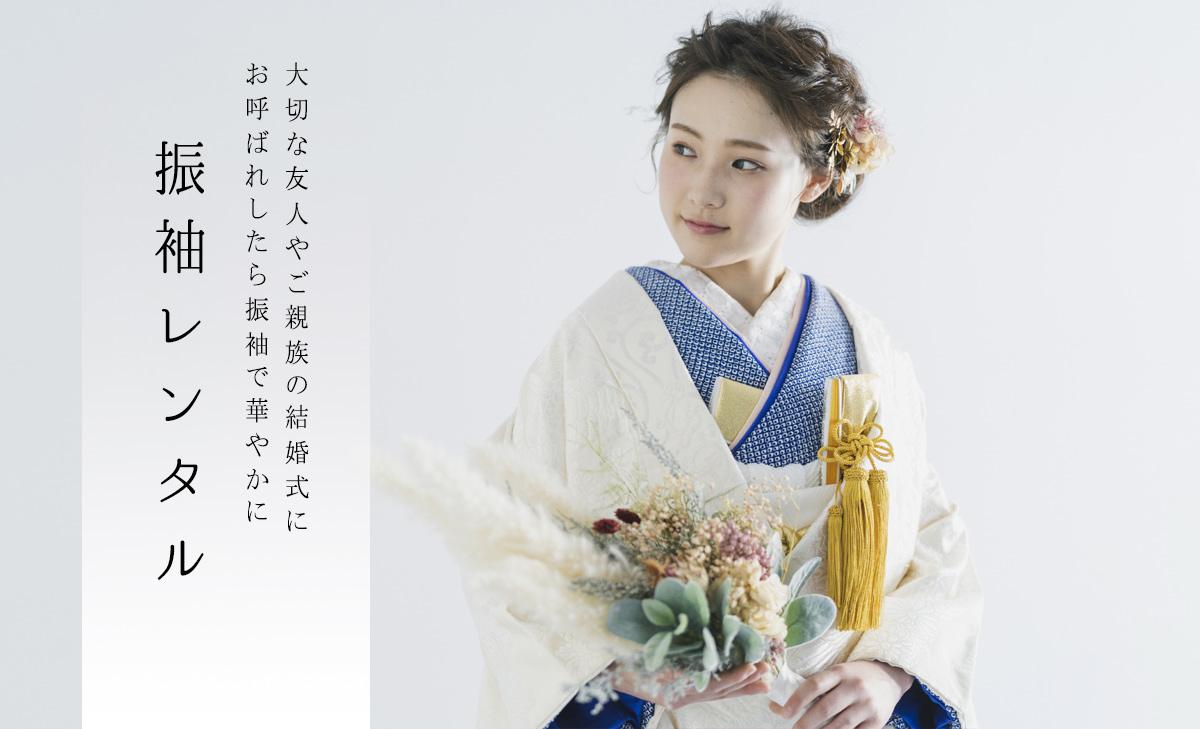【結婚式・結納】振袖レンタル (2〜12月)