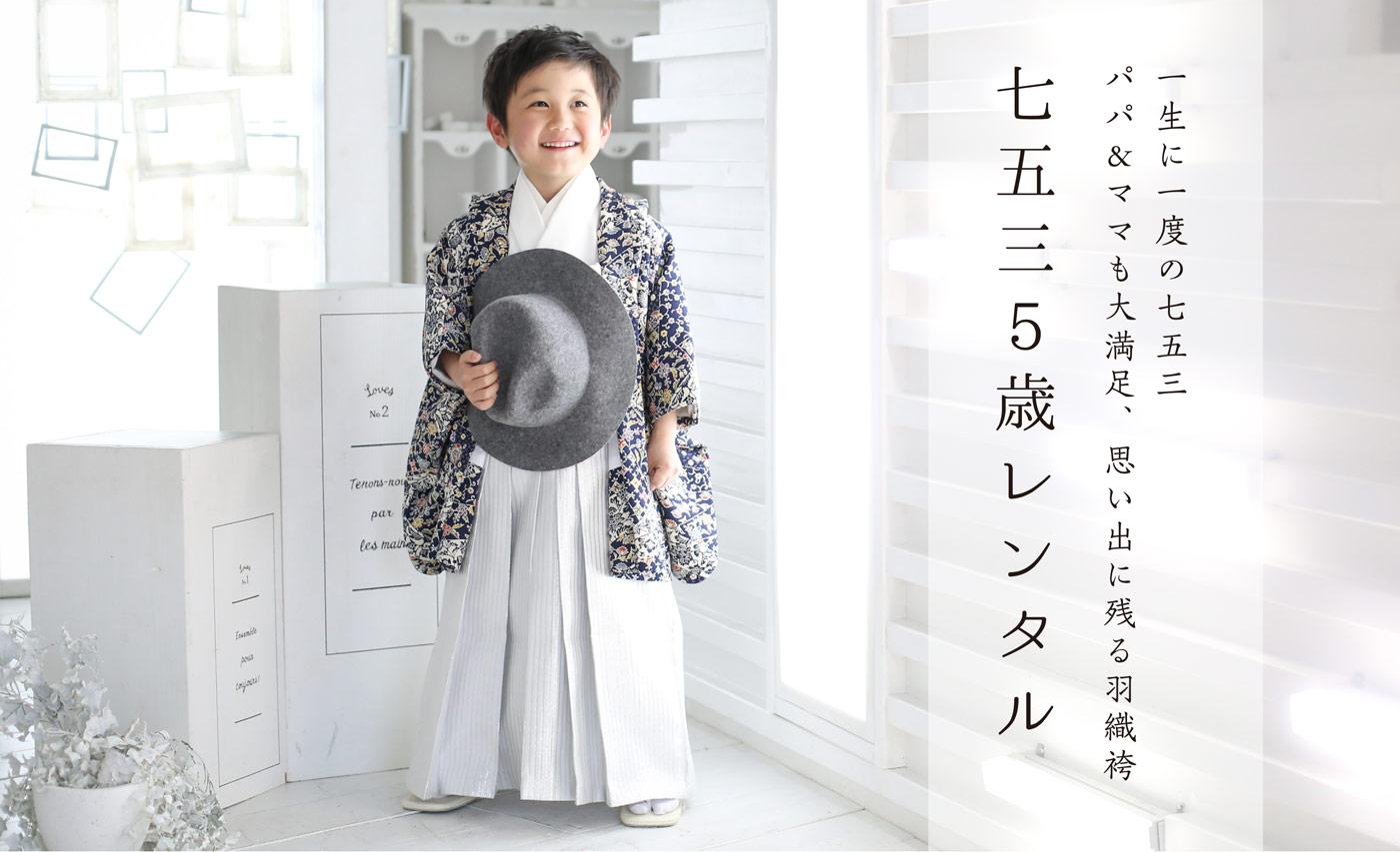 七五三 着物レンタル(5歳 男の子)