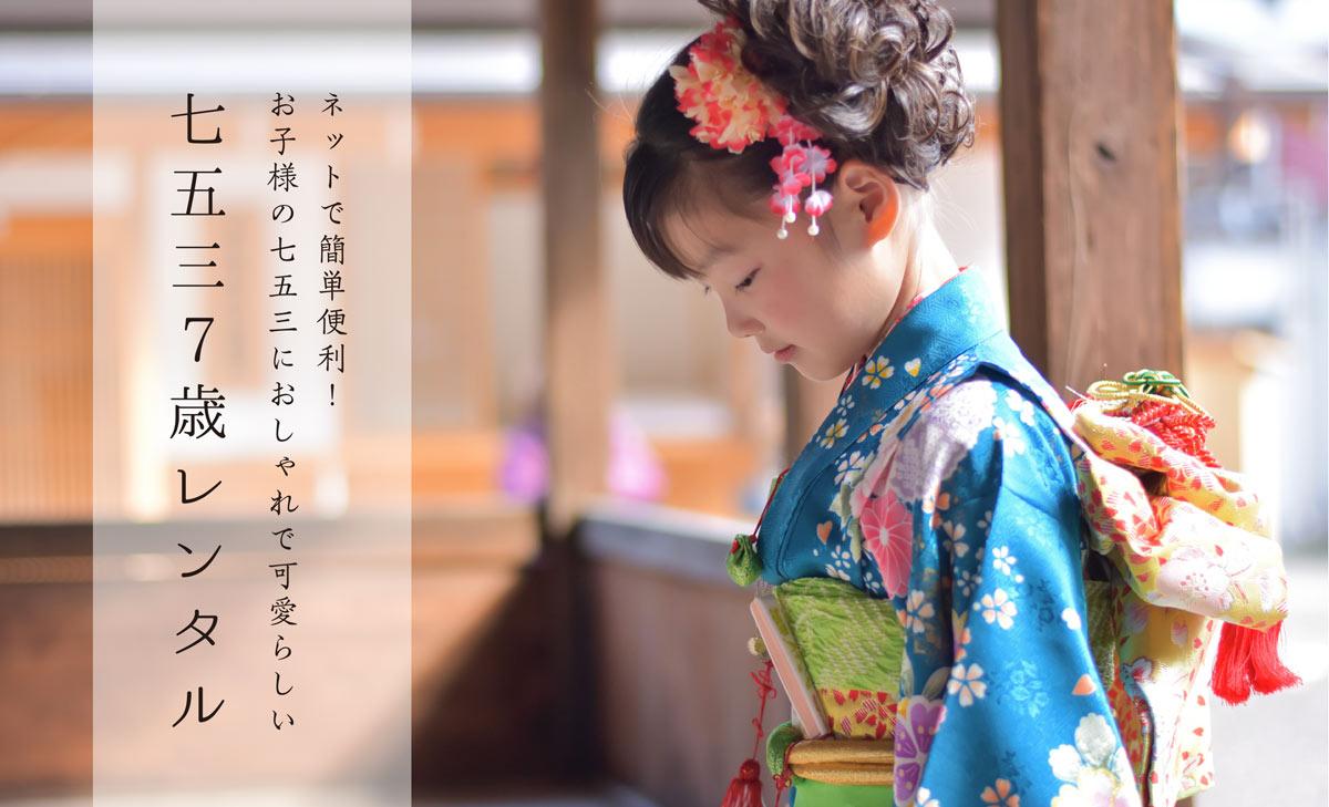 七五三 着物レンタル(7歳 女の子)