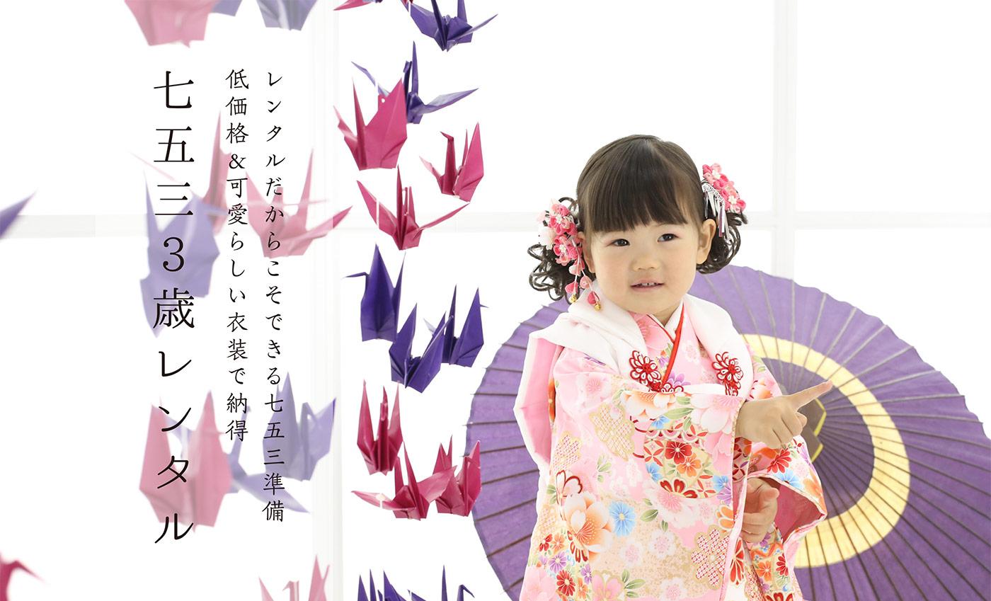 七五三 着物レンタル(3歳 女の子)