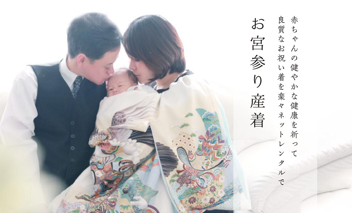 【お宮参り】産着 着物レンタル(女の子)