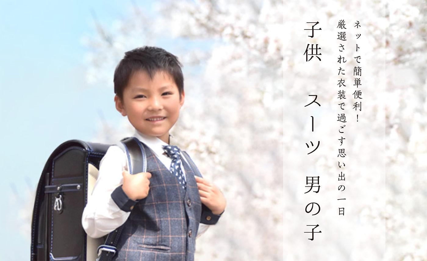 子供フォーマルスーツレンタル(男の子)