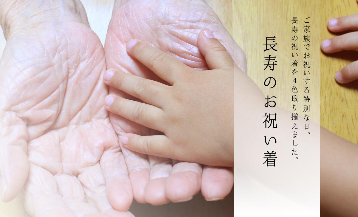 【長寿祝い】ちゃんちゃんこレンタル