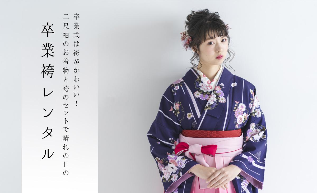 【卒業式】卒業袴レンタル(大学生・先生)