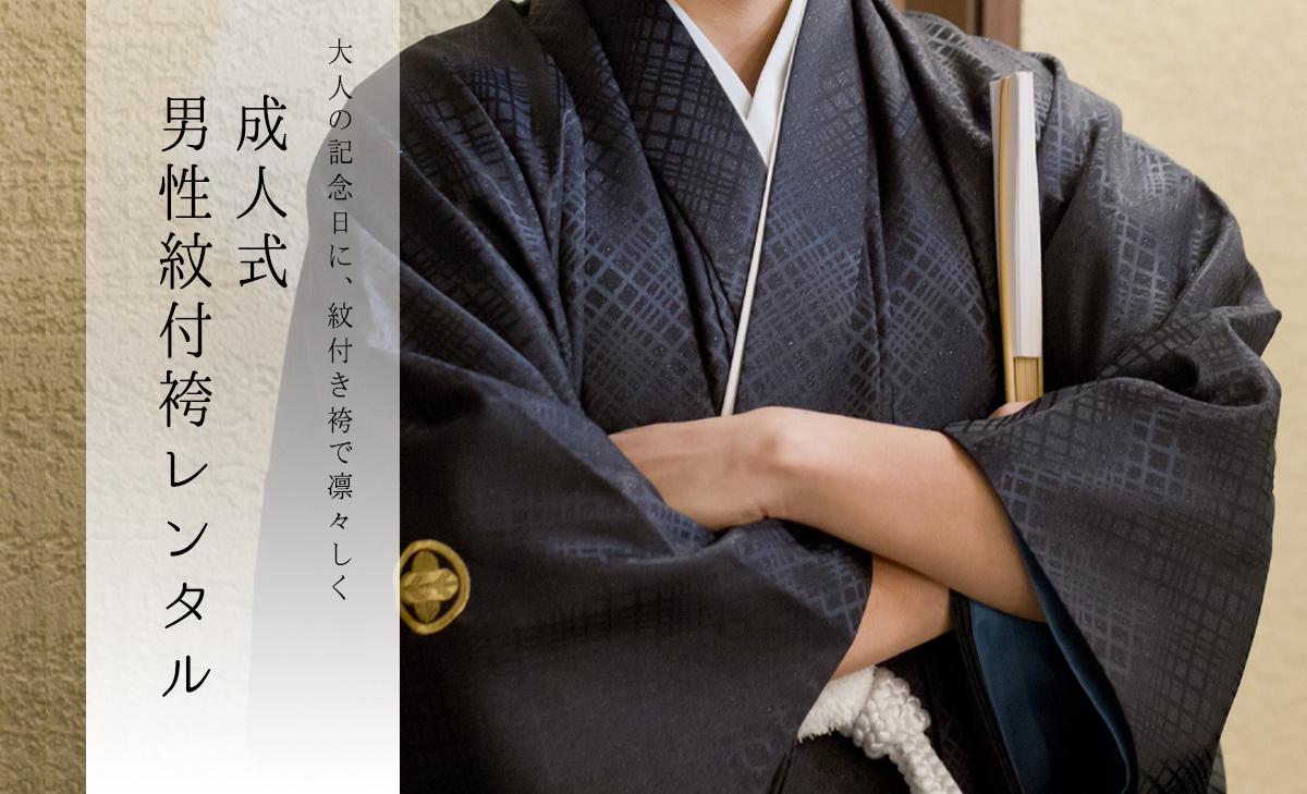 【成人式】男性紋付袴レンタル(1月)
