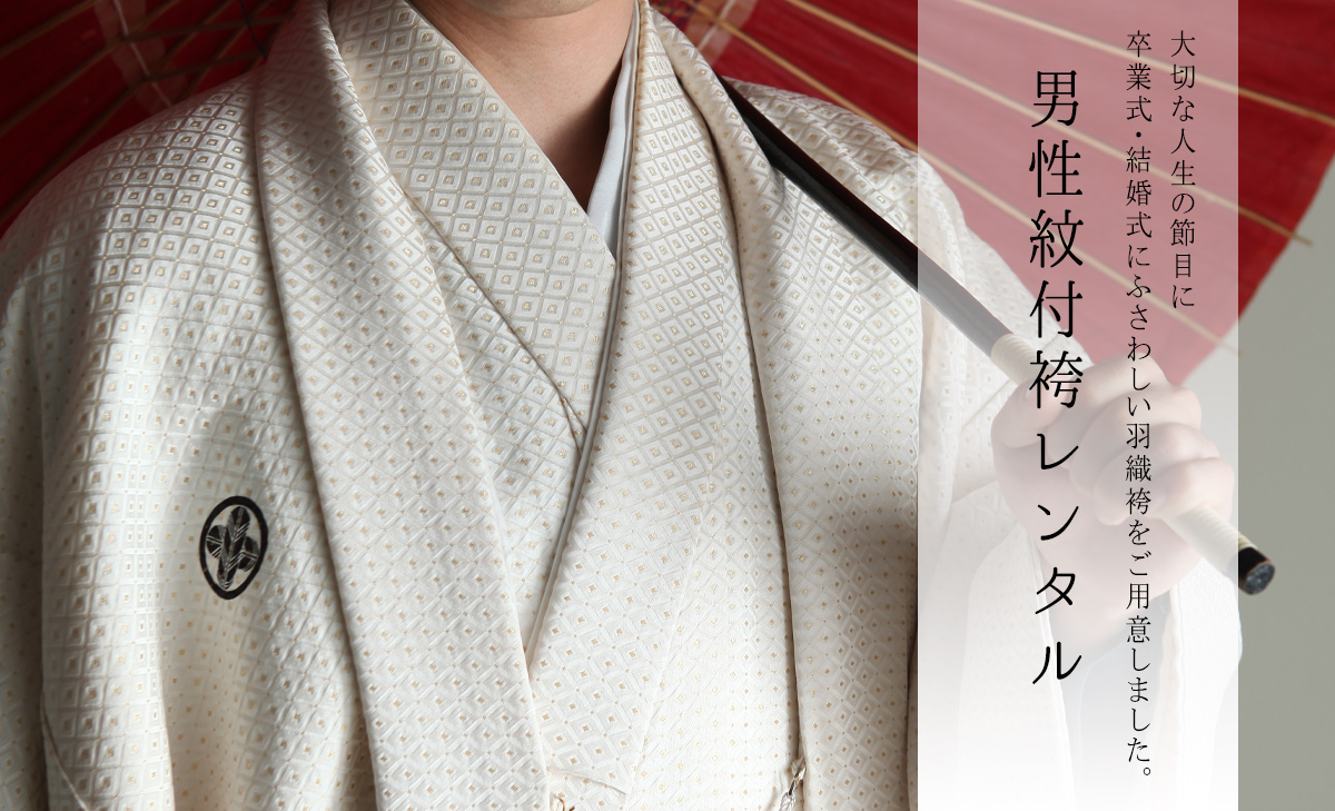 【卒業式】男性紋付袴レンタル(2〜12月)