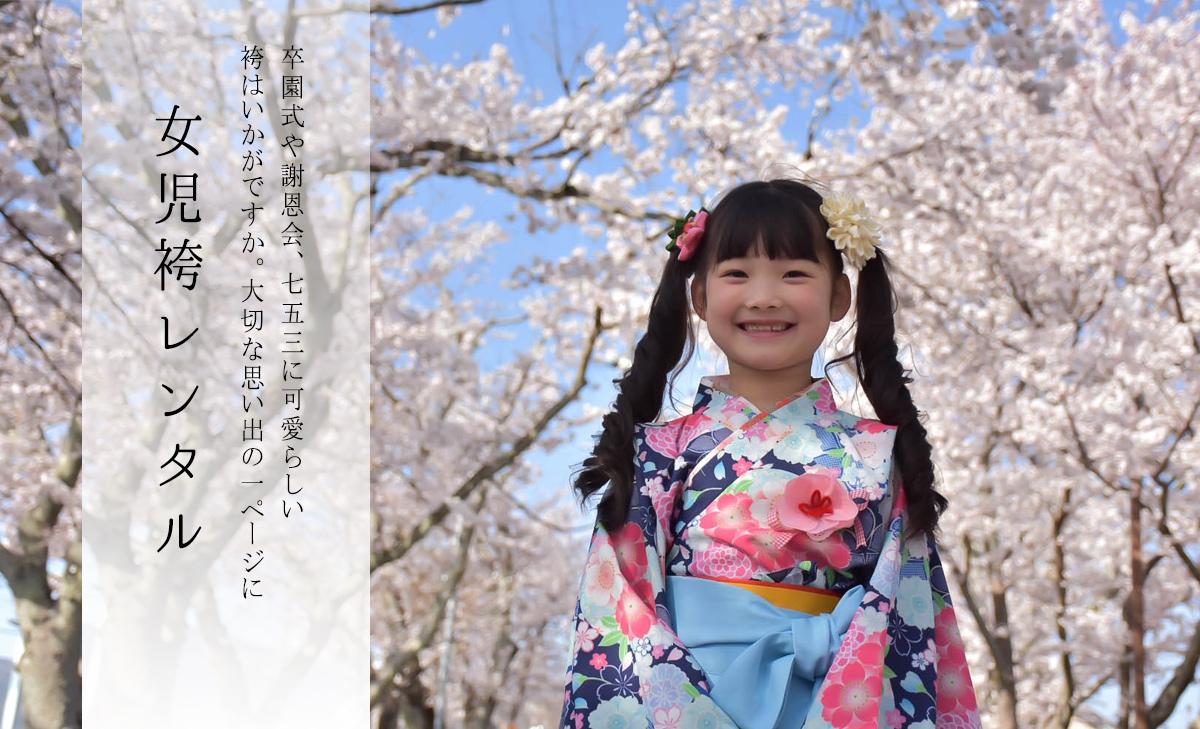 【卒園式】女児袴レンタル(6〜7歳)
