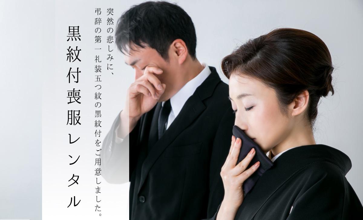 【葬儀・葬式】喪服レンタル