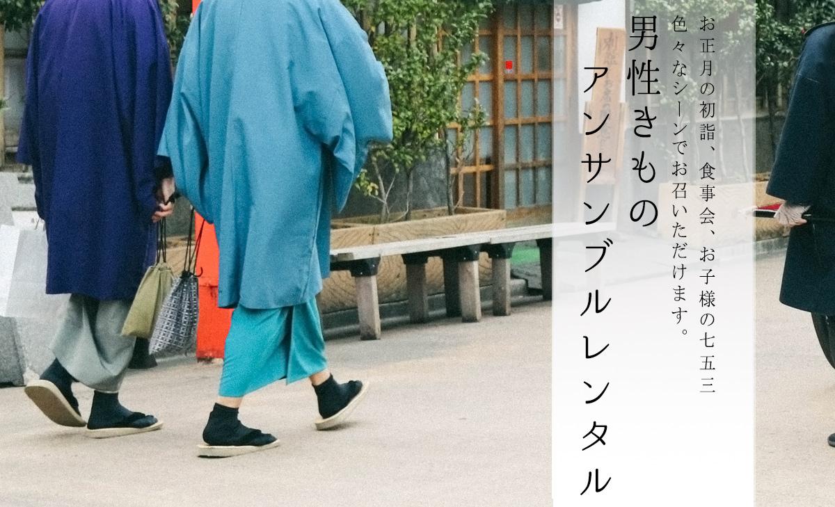 【七五三・お正月】男性着物レンタル