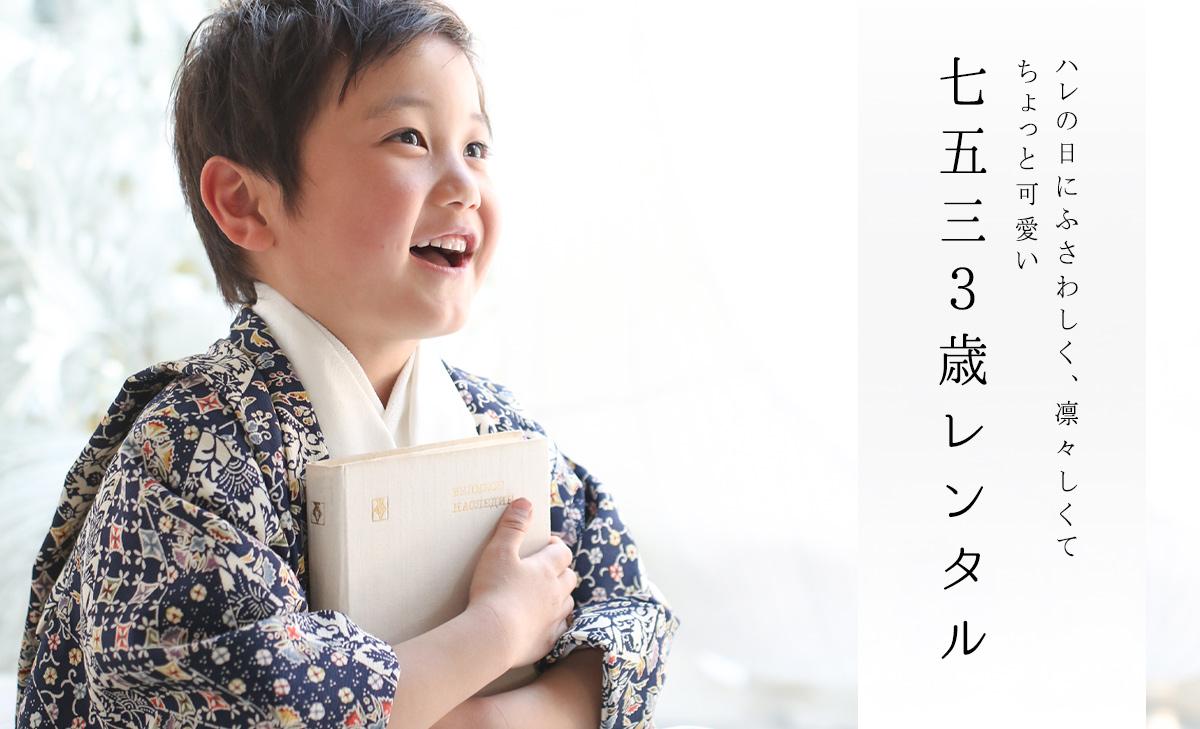 七五三 着物レンタル(3歳 男の子)