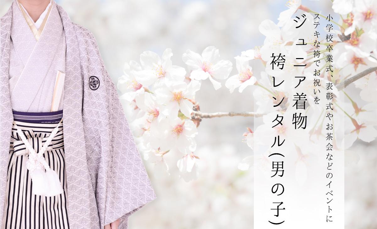 【小学校卒業式】ジュニア着物・袴レンタル(男の子)