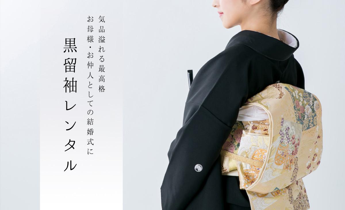 【結婚式】黒留袖レンタル