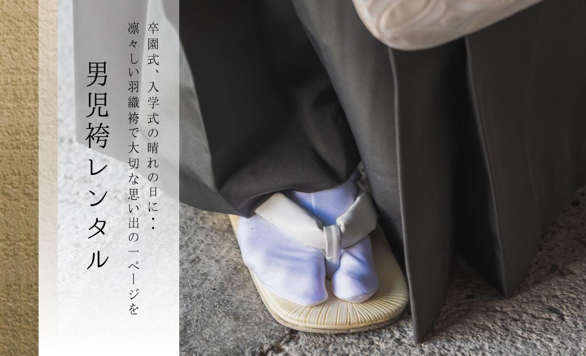 【卒園式】男児袴レンタル