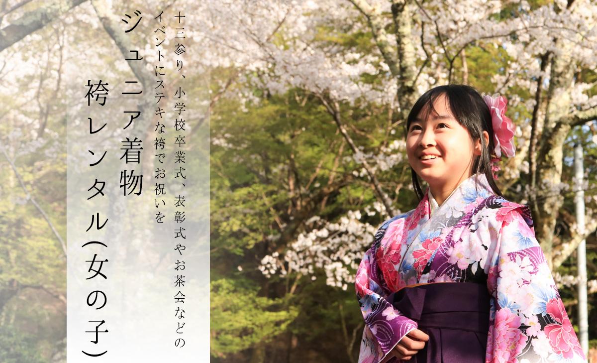 【小学校卒業式】ジュニア着物・袴レンタル(女の子)