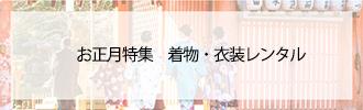 【お正月特集】着物・衣装レンタル