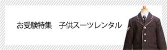 【お受験特集】子供スーツレンタル