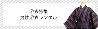 【浴衣特集】男性浴衣レンタル