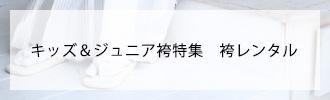 【キッズ&ジュニア袴特集】袴レンタル