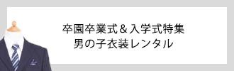 【卒園卒業式&入学式特集】男の子衣装レンタル