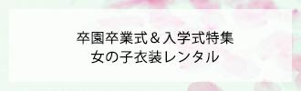 【卒園卒業式&入学式特集】女の子衣装レンタル
