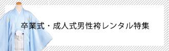 【卒業式・成人式】男性袴レンタル