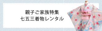 【親子ご家族特集 】七五三着物レンタル