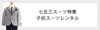 【七五三スーツ特集】子供スーツレンタル