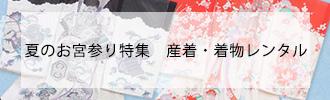 【夏のお宮参り特集】産着・着物レンタル