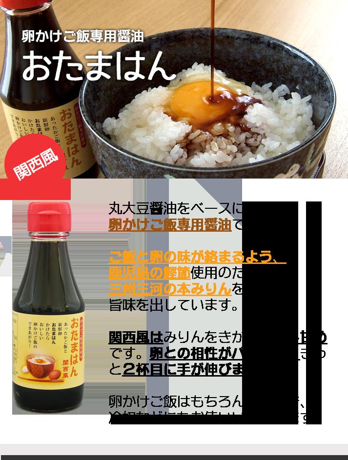 卵かけご飯専用醤油 おたまはん【関西風】