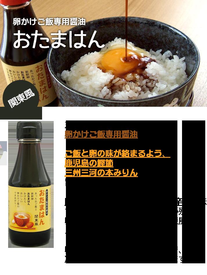 卵かけご飯専用醤油 おたまはん【関東風】