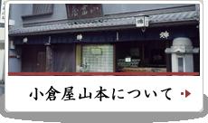 小倉屋山本について