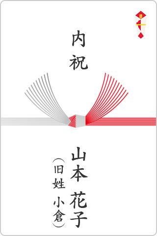 表書き「内祝」(新しい氏名と旧姓)
