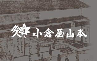 嘉永元年創業「小倉屋山本」