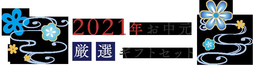 2021年お中元 厳選ギフトセット