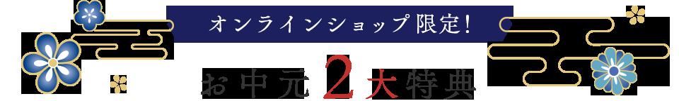 オンラインショップ限定 お中元2大特典