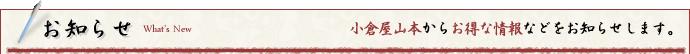 お知らせ 小倉屋山本からお得な情報などをお知らせします。
