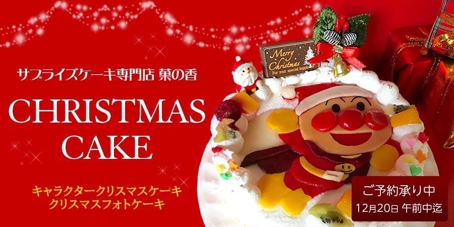サプライズケーキ専門店 菓の香  CHRISTMAS CAKE キャラクタークリスマスケーキ クリスマスフォトケーキ