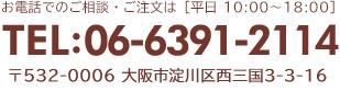 お電話でのご相談・ご注文は [平日 9:30〜18:00]TEL:06-6391-2114